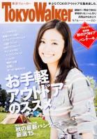 表紙:上戸彩、30年目の『東京ウォーカー』過去表紙一覧
