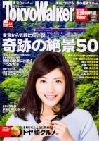 表紙:石原さとみ、30年目の『東京ウォーカー』過去表紙一覧