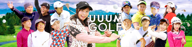 UUUMが「常識を変える新しいゴルフ」をテーマにスタートした『UUUM GOLF』