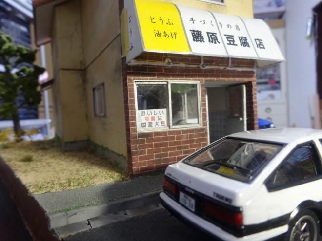 アニメ・頭文字Dの藤原豆腐店