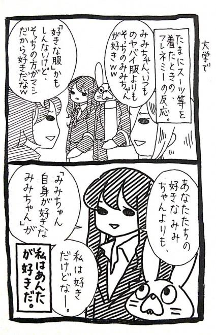 の みみ 顔 うさぎ ちゃん みみちゃん's memory: