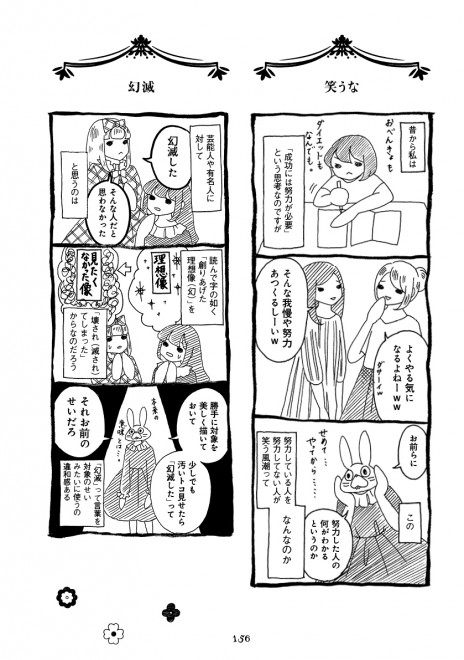 ロリィタ ヲチ