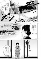 『ラッパーに噛まれたらラッパーになる漫画』1話 18/37