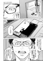 『ラッパーに噛まれたらラッパーになる漫画』1話 25/37