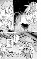 『ラッパーに噛まれたらラッパーになる漫画』18話 6/16