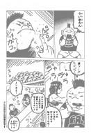 『ラッパーに噛まれたらラッパーになる漫画』おまけ漫画1 8/15