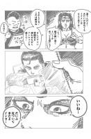 『ラッパーに噛まれたらラッパーになる漫画』おまけ漫画1 13/15