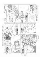 『ラッパーに噛まれたらラッパーになる漫画』おまけ漫画2 8/15