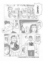 『ラッパーに噛まれたらラッパーになる漫画』おまけ漫画2 11/15