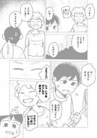 『ラッパーに噛まれたらラッパーになる漫画』おまけ漫画3 7/22