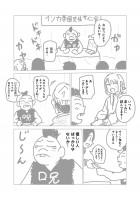 『ラッパーに噛まれたらラッパーになる漫画』おまけ漫画3 20/22