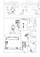 『ラッパーに噛まれたらラッパーになる漫画』おまけ漫画4 4/16