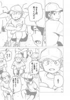 『ラッパーに噛まれたらラッパーになる漫画』おまけ漫画4 5/16