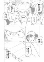 『ラッパーに噛まれたらラッパーになる漫画』おまけ漫画4 6/16