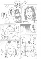 『ラッパーに噛まれたらラッパーになる漫画』おまけ漫画4 15/16