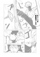 『ラッパーに噛まれたらラッパーになる漫画』おまけ漫画5 12/19