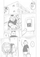 『ラッパーに噛まれたらラッパーになる漫画』おまけ漫画6 1/16