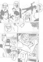 『ラッパーに噛まれたらラッパーになる漫画』おまけ漫画6 5/16