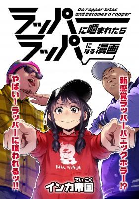 『ラッパーに噛まれたらラッパーになる漫画』インカ帝国 (c) Inkateikoku / LINE
