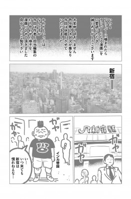 『ラッパーに噛まれたらラッパーになる漫画』おまけ漫画 インカ帝国 (c) Inkateikoku / LINE