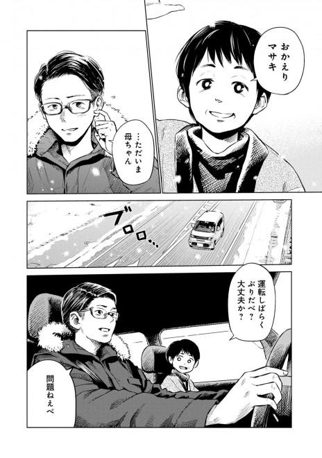 『ラッパーに噛まれたらラッパーになる漫画』1話 3/37