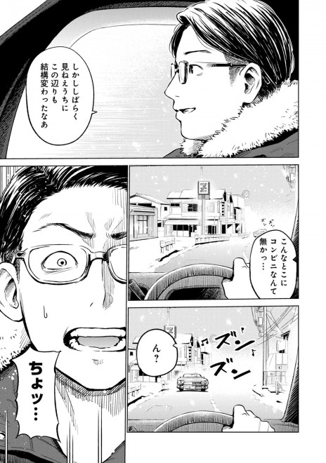 『ラッパーに噛まれたらラッパーになる漫画』1話 4/37