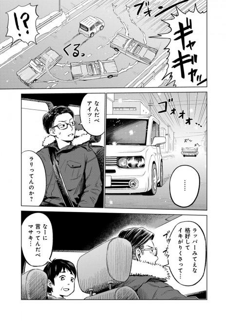 『ラッパーに噛まれたらラッパーになる漫画』1話 8/37
