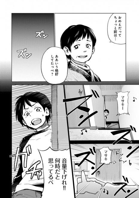 『ラッパーに噛まれたらラッパーになる漫画』1話 9/37