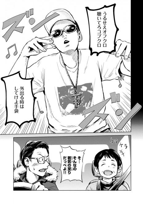 『ラッパーに噛まれたらラッパーになる漫画』1話 10/37