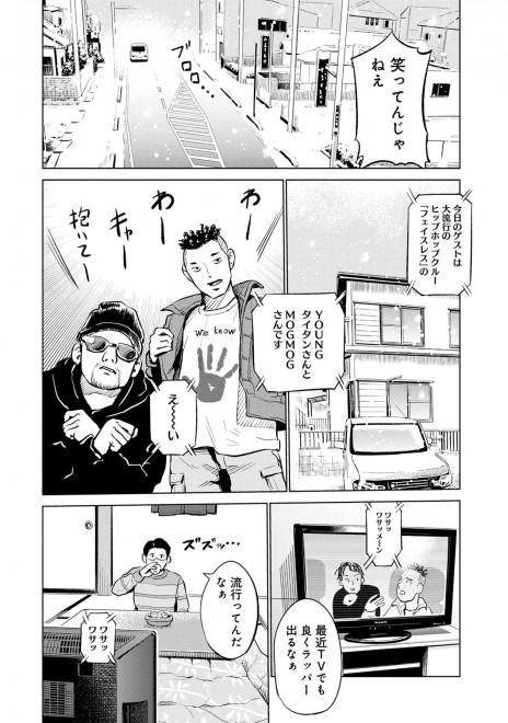『ラッパーに噛まれたらラッパーになる漫画』1話 11/37