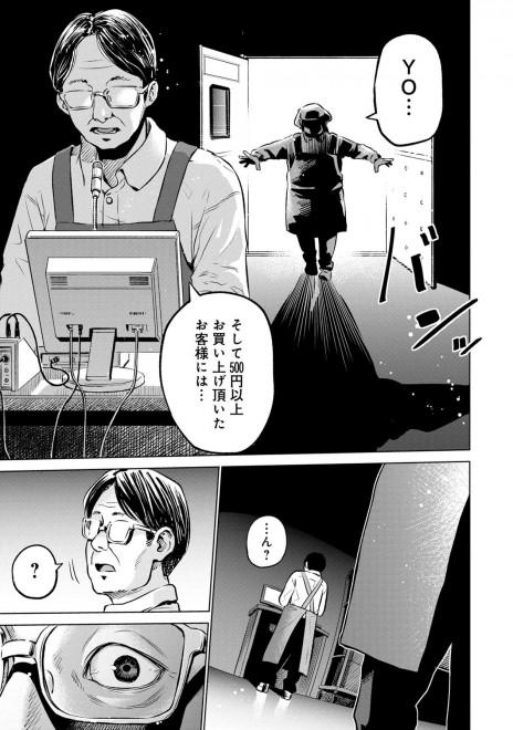 『ラッパーに噛まれたらラッパーになる漫画』1話 14/37