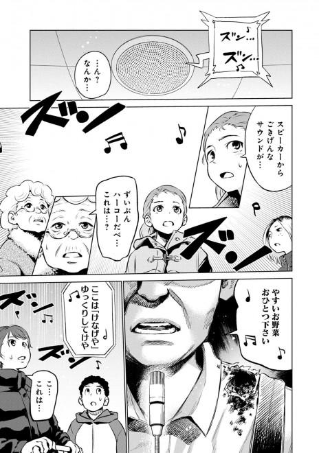 『ラッパーに噛まれたらラッパーになる漫画』1話 16/37
