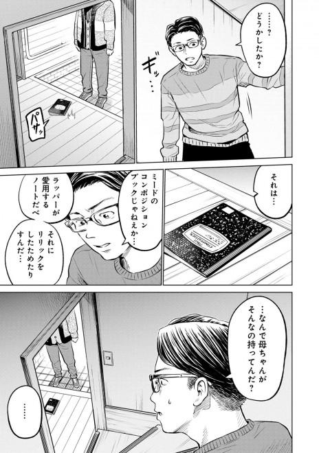 『ラッパーに噛まれたらラッパーになる漫画』1話 24/37