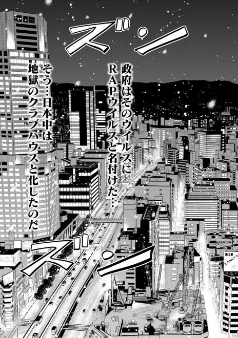『ラッパーに噛まれたらラッパーになる漫画』1話 34/37