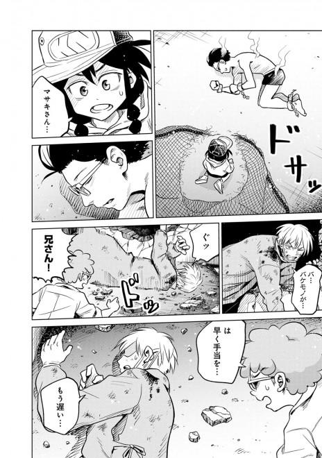 『ラッパーに噛まれたらラッパーになる漫画』18話 5/16