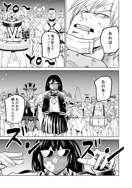 『ラッパーに噛まれたらラッパーになる漫画』18話 12/16
