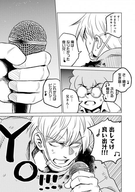 『ラッパーに噛まれたらラッパーになる漫画』18話 14/16