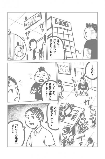 『ラッパーに噛まれたらラッパーになる漫画』おまけ漫画1 2/15
