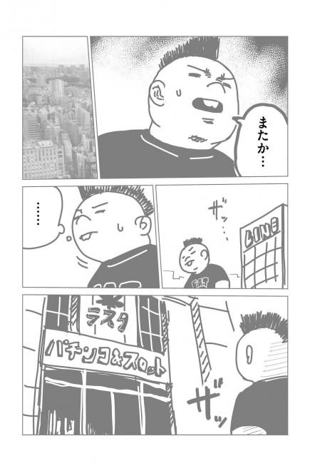 『ラッパーに噛まれたらラッパーになる漫画』おまけ漫画1 3/15