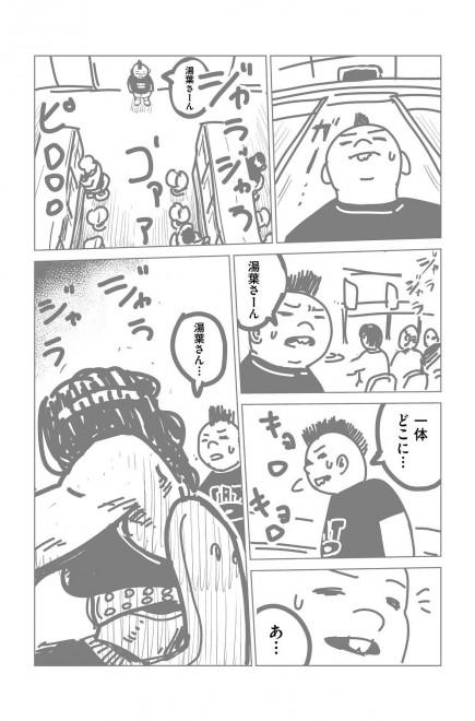 『ラッパーに噛まれたらラッパーになる漫画』おまけ漫画1 4/15