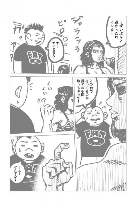 『ラッパーに噛まれたらラッパーになる漫画』おまけ漫画1 6/15