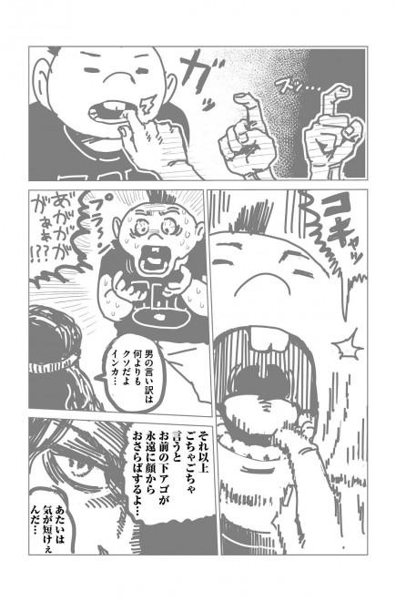 『ラッパーに噛まれたらラッパーになる漫画』おまけ漫画1 7/15