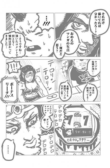 『ラッパーに噛まれたらラッパーになる漫画』おまけ漫画1 9/15