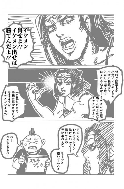 『ラッパーに噛まれたらラッパーになる漫画』おまけ漫画1 11/15