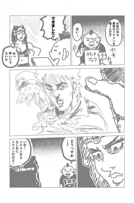 『ラッパーに噛まれたらラッパーになる漫画』おまけ漫画1 12/15