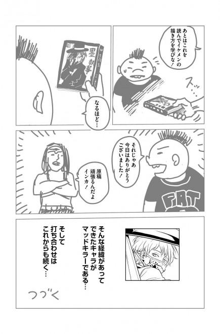 『ラッパーに噛まれたらラッパーになる漫画』おまけ漫画1 14/15