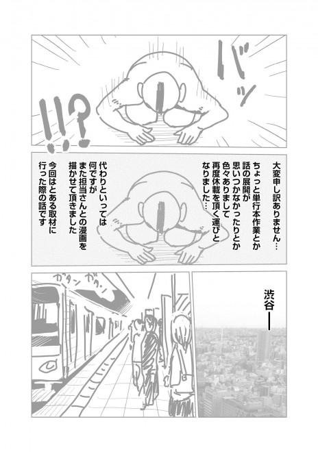 『ラッパーに噛まれたらラッパーになる漫画』おまけ漫画2 1/15