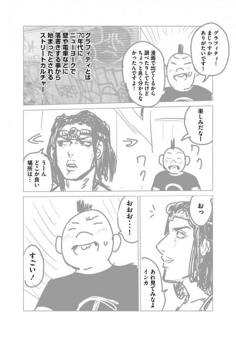 『ラッパーに噛まれたらラッパーになる漫画』おまけ漫画2 5/15