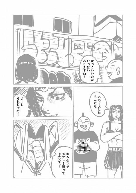 『ラッパーに噛まれたらラッパーになる漫画』おまけ漫画2 6/15
