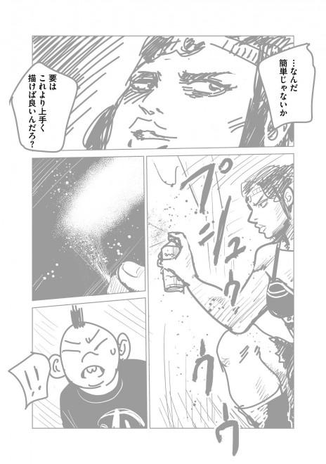 『ラッパーに噛まれたらラッパーになる漫画』おまけ漫画2 10/15